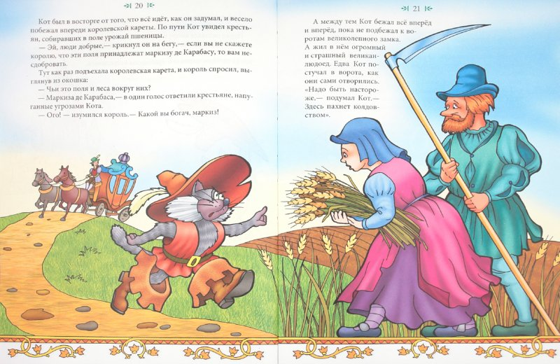 Иллюстрация 1 из 7 для Золушка. Самые любимые сказки - Шарль Перро | Лабиринт - книги. Источник: Лабиринт