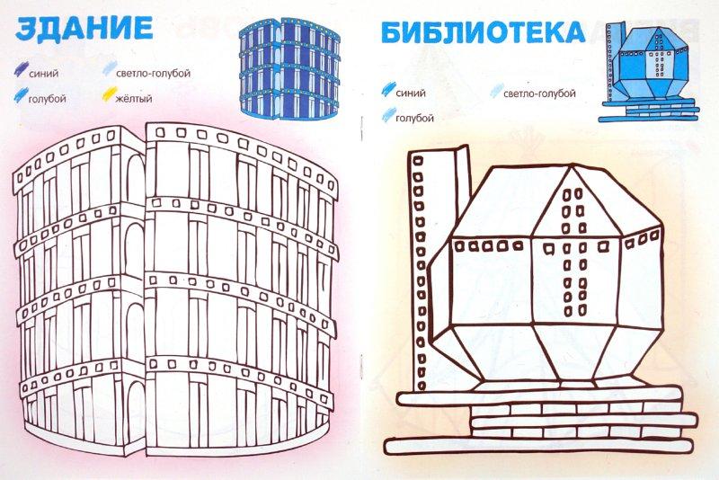 """Иллюстрация 1 из 7 для Книжка-раскраска """"Здания""""   Лабиринт - книги. Источник: Лабиринт"""