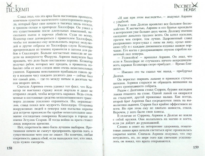 Иллюстрация 1 из 12 для Рассвет ночи - Пол Кемп   Лабиринт - книги. Источник: Лабиринт