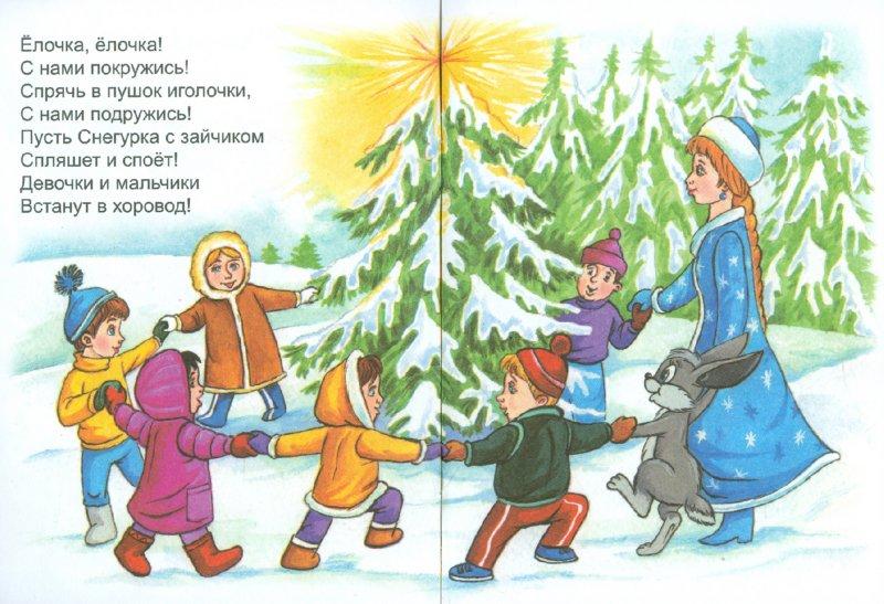 Иллюстрация 1 из 6 для Праздничная елочка - Юрий Разумовский   Лабиринт - книги. Источник: Лабиринт