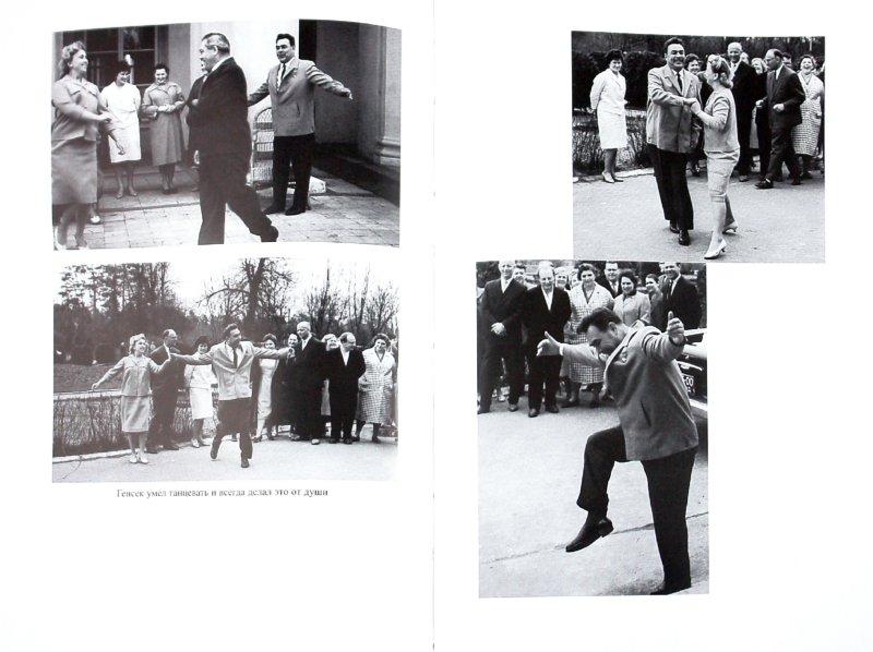 Иллюстрация 1 из 18 для Сказка о потерянном времени. Почему Брежнев не смог стать Путиным (+СD) - Александр Хинштейн   Лабиринт - книги. Источник: Лабиринт