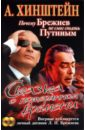 Сказка о потерянном времени. Почему Брежнев не смог стать Путиным (+СD), Хинштейн Александр Евсеевич