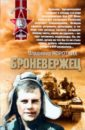 Броневержец, Коротких Владимир Александрович