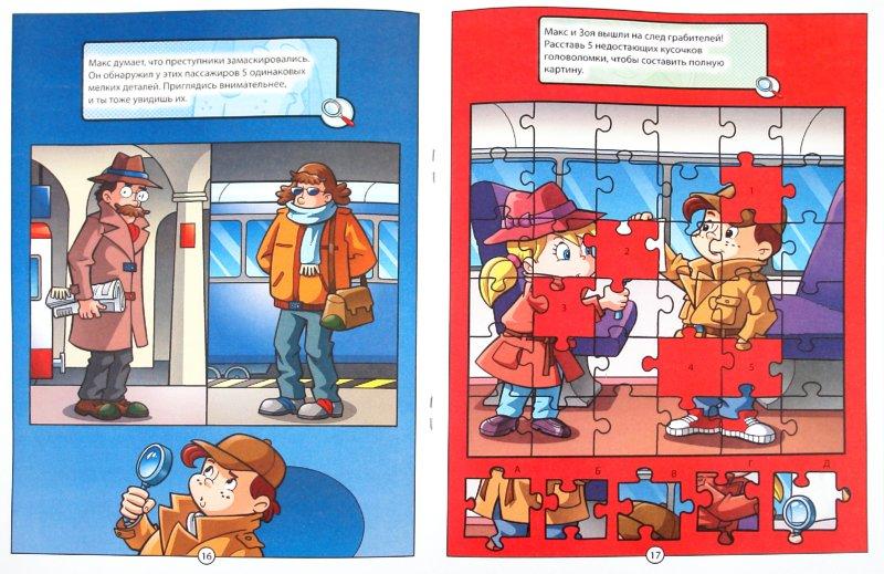 детективные головоломки по картинкам мася часто встречаются