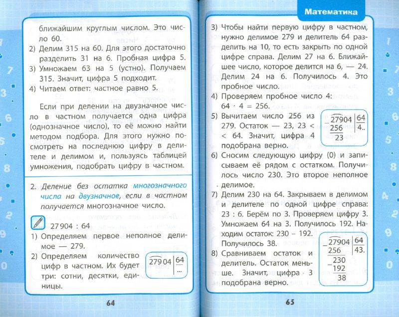 Иллюстрация 1 из 9 для Математика. 1-4 классы. В схемах и таблицах - Ирина Марченко   Лабиринт - книги. Источник: Лабиринт