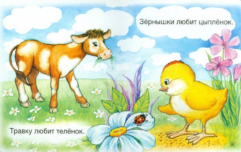 Иллюстрация 1 из 11 для Кто что любит - Татьяна Тонина   Лабиринт - книги. Источник: Лабиринт