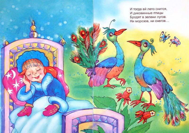 Иллюстрация 1 из 9 для Снегурочка - Елена Михайленко | Лабиринт - книги. Источник: Лабиринт