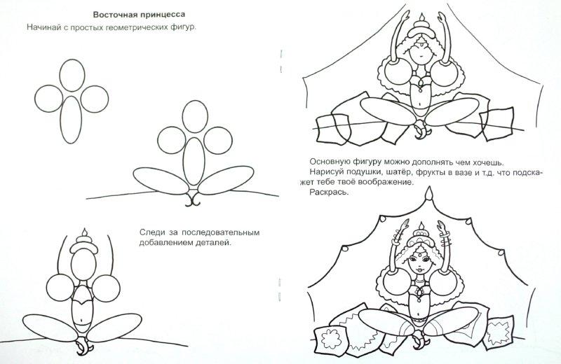 Иллюстрация 1 из 9 для Принцессы и волшебники | Лабиринт - книги. Источник: Лабиринт