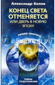 Конец света отменяется, или Дверь в Новую эпоху книги самокат конец света
