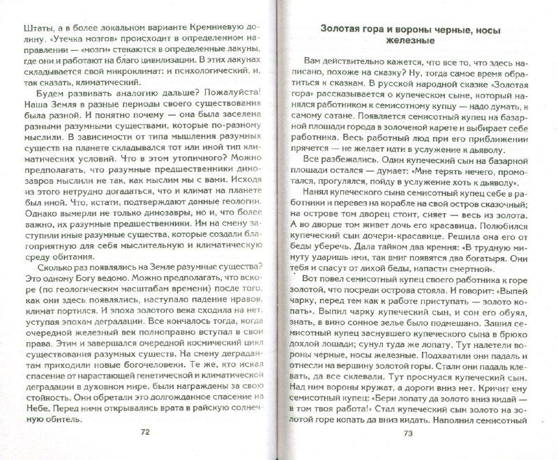 Иллюстрация 1 из 3 для Конец света отменяется, или Дверь в Новую эпоху - Александр Белов | Лабиринт - книги. Источник: Лабиринт