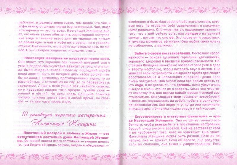 Иллюстрация 1 из 2 для 10 заповедей для Настоящей Женщины. Книга-тренинг - Юлия Свияш | Лабиринт - книги. Источник: Лабиринт