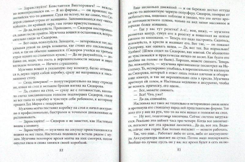Иллюстрация 1 из 22 для Сын Люцифера. Книга 1. Начало - Сергей Мавроди | Лабиринт - книги. Источник: Лабиринт
