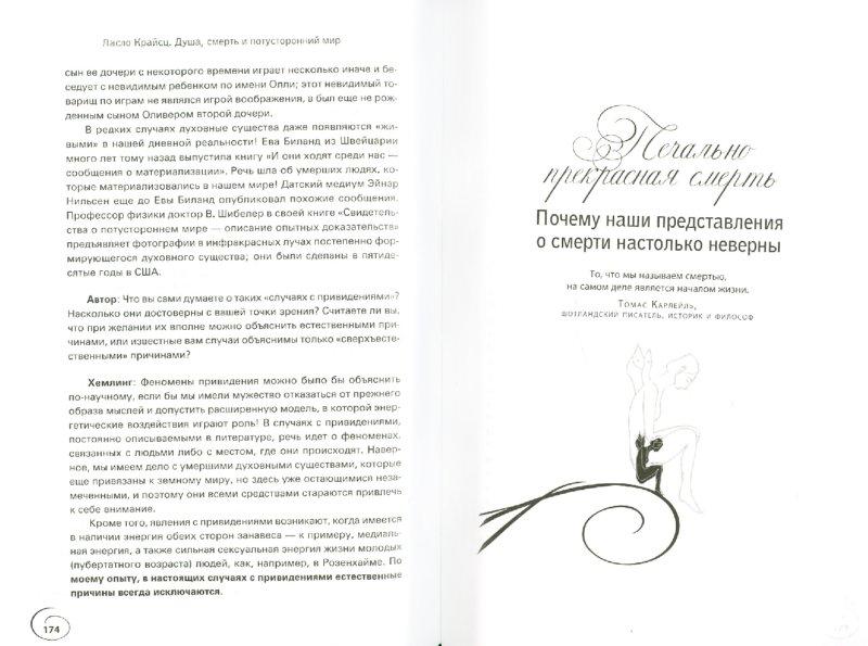 Иллюстрация 1 из 6 для Душа, смерть и потусторонний мир. Факты и размышления - Ласло Крайсц | Лабиринт - книги. Источник: Лабиринт