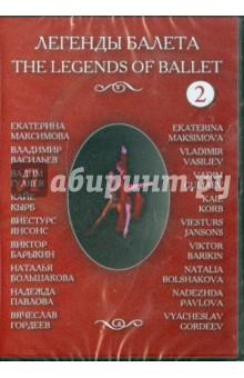 Легенды балеты. Часть 2 (DVD) жестокий романс dvd полная реставрация звука и изображения