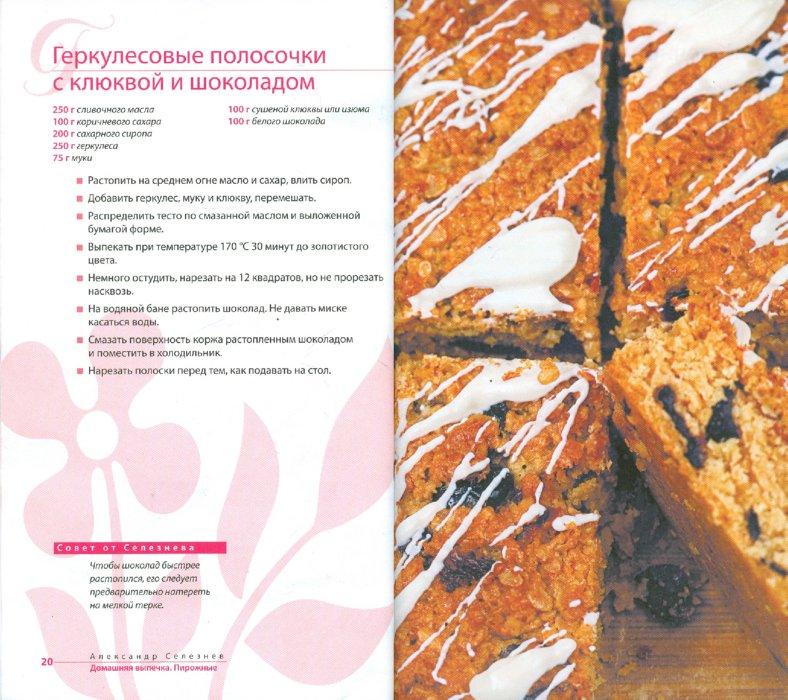 Иллюстрация 1 из 15 для Домашняя выпечка: Пирожные - Александр Селезнев   Лабиринт - книги. Источник: Лабиринт