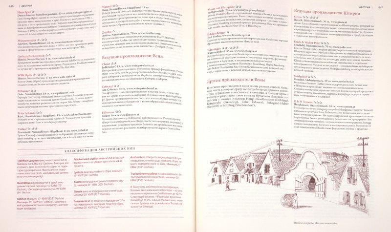 Иллюстрация 1 из 22 для Большой винный справочник Хью Джонсона - Джонсон Хью | Лабиринт - книги. Источник: Лабиринт