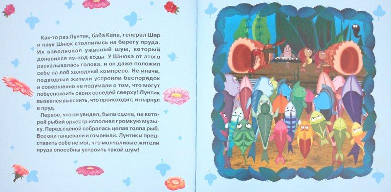 Иллюстрация 1 из 22 для Лунтик и его друзья. Веселые помощники. Книжка-квадрат. Подарочное издание | Лабиринт - книги. Источник: Лабиринт