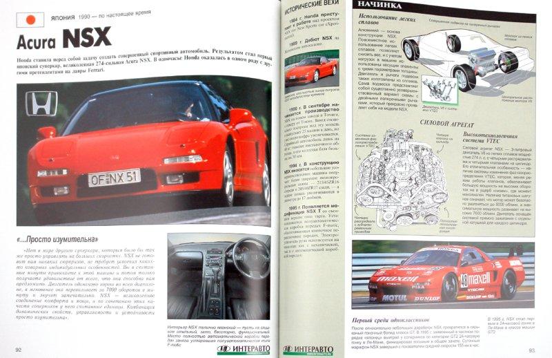 Иллюстрация 1 из 16 для Спортивные автомобили - Грег Читэм   Лабиринт - книги. Источник: Лабиринт