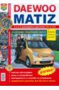 цена на Daewoo Matiz (с 1998 года выпуска). Эксплуатация, обслуживание, ремонт