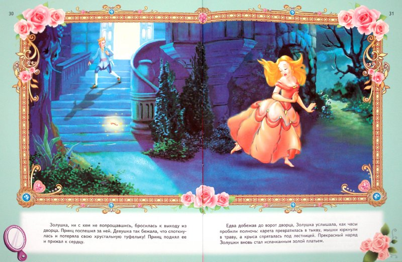 Иллюстрация 1 из 6 для Мои первые сказки | Лабиринт - книги. Источник: Лабиринт