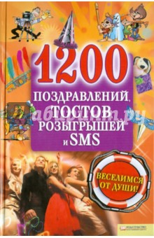 1200 поздравлений, тостов, розыгрышей и SMS