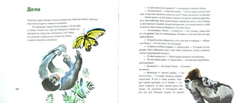 Иллюстрация 1 из 13 для Горилла, которая хотела повзрослеть - Джилл Томлинсон | Лабиринт - книги. Источник: Лабиринт