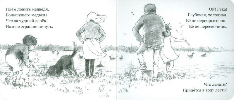 Иллюстрация 1 из 74 для Идем ловить медведя - Розен, Оксенбери | Лабиринт - книги. Источник: Лабиринт