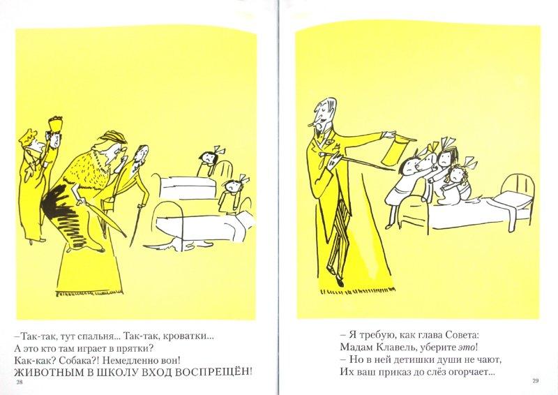 Иллюстрация 1 из 44 для Мадлен и собака - Людвиг Бемельманс | Лабиринт - книги. Источник: Лабиринт