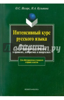 Интенсивный курс русского языа
