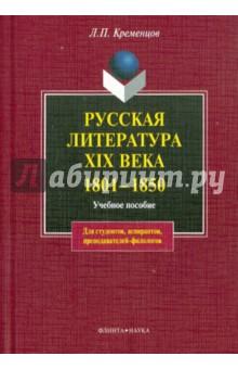 Русская литература XIX века. 1801-1850 гг.