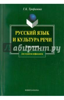 Русский язык и культура речи. Курс лекций психология для студентов вузов курс лекций