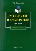 Русский язык и культура речи. Курс лекций