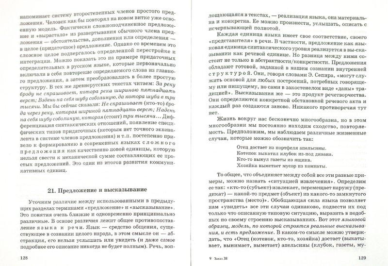 Иллюстрация 1 из 6 для Теория языка. Вводный курс - Борис Норман | Лабиринт - книги. Источник: Лабиринт