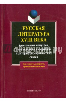 Русская литература XVIII века: хрестоматия мемуаров, эпистолярных материалов и лит.-критич. статей new genuine leather women oil nubuck retro women backpack casual backpack casual shoulder bag bucket bag a4625