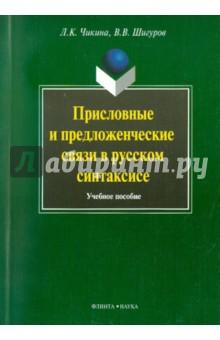 Присловные и предложенческие связи в русском синтаксисе. Учебное пособие