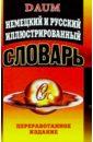 Немецкий и русский иллюстрированный словарь.