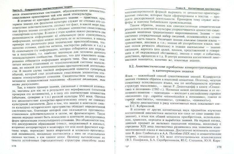 Иллюстрация 1 из 11 для Современные проблемы науки о языке - Николай Алефиренко   Лабиринт - книги. Источник: Лабиринт