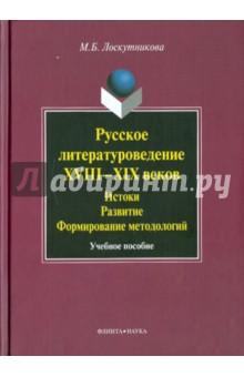 Русское литературоведение XVIII-XIX веков: истоки, развитие, формирование методологий