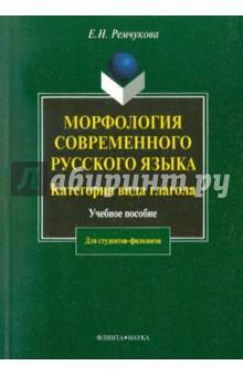 Морфология современного русского языка. Категория вида глагола