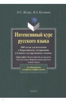 Интенсивный курс русского языка: 1000 тестов для подготовки к Всероссийскому тестированию и ЕГЭ