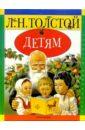 Толстой Лев Николаевич Детям