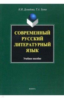 Современный русский литературный язык. Учебное пособие