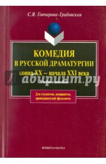 Комедия в русской драматургии конца XX - начала XXI века