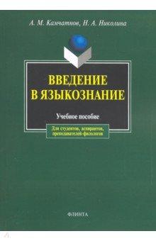 Введение в языкознание. Учебное пособие введение в концептологию учебное пособие