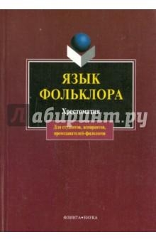 Язык фольклора. Хрестоматия язык русского фольклора