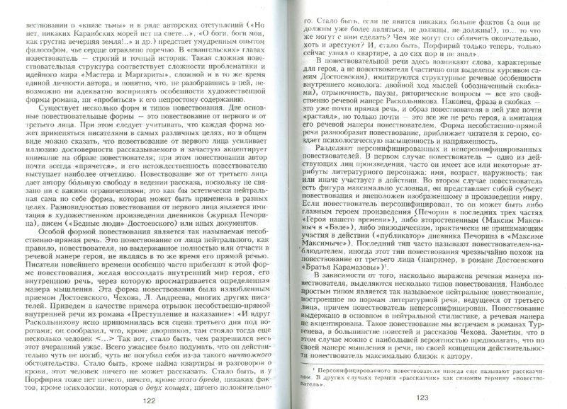 Иллюстрация 1 из 11 для Принципы и приемы анализа литературного произведения. Учебное пособие - Андрей Есин | Лабиринт - книги. Источник: Лабиринт