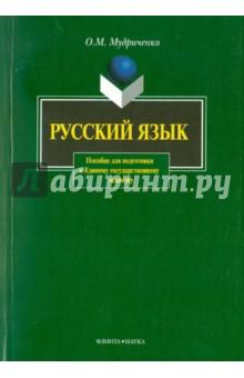 Русский язык: Пособие для подготовки к ЕГЭ