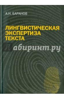 Лингвистическая экспертиза текста. Теоретические основания и практика. Учебное пособие
