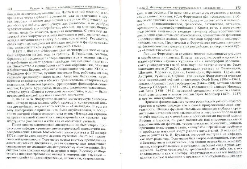 Иллюстрация 1 из 16 для История лингвистических учений - Светлана Шулежкова | Лабиринт - книги. Источник: Лабиринт
