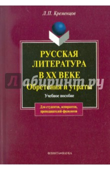 Русская литература в XX в. Обретения и утраты